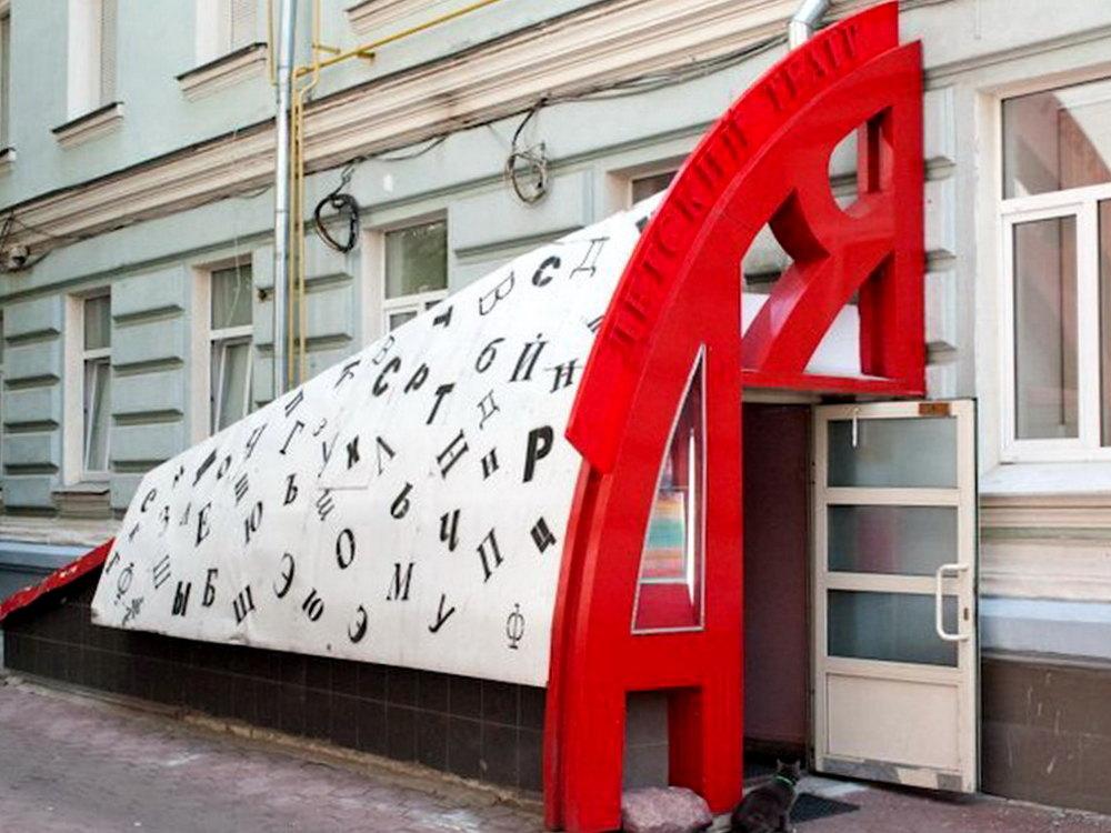 teatr_a-ya_moskva_2